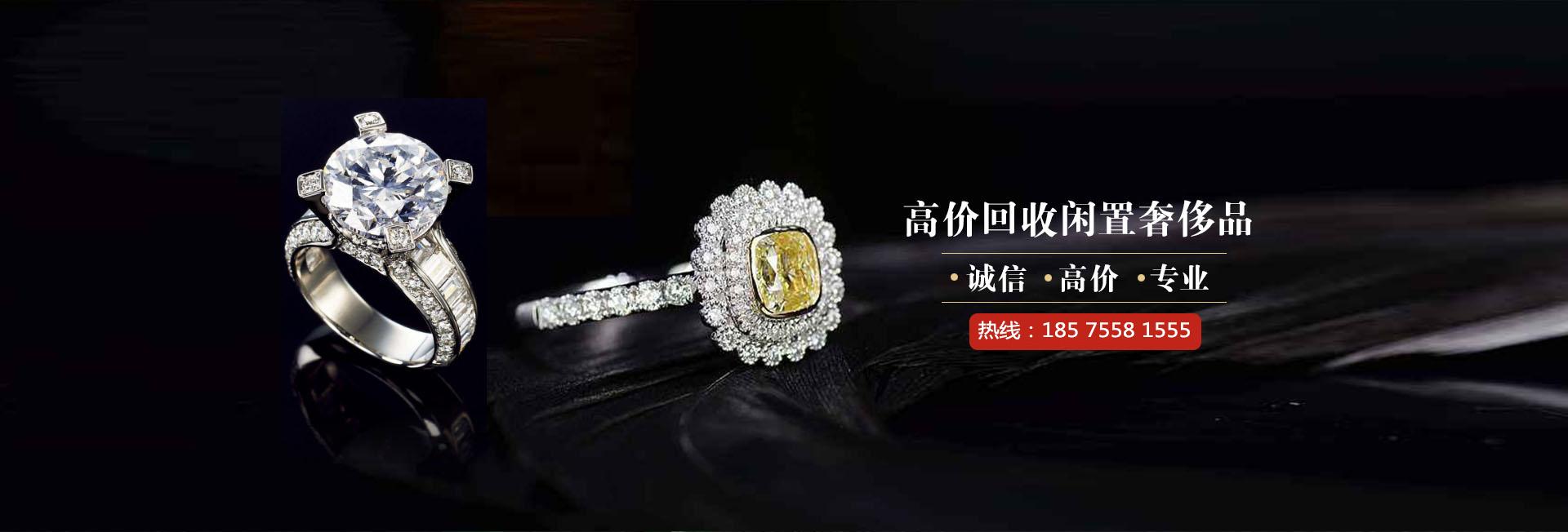 富瑶钻石回收banner图