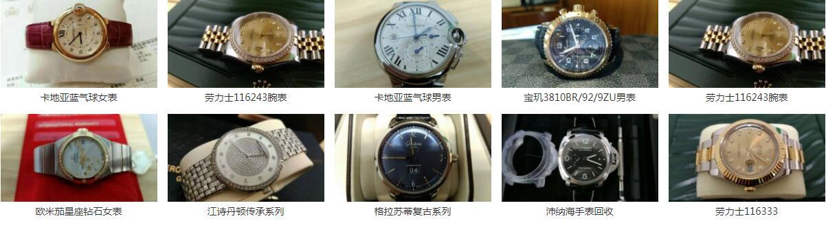 富瑶手表回收品牌