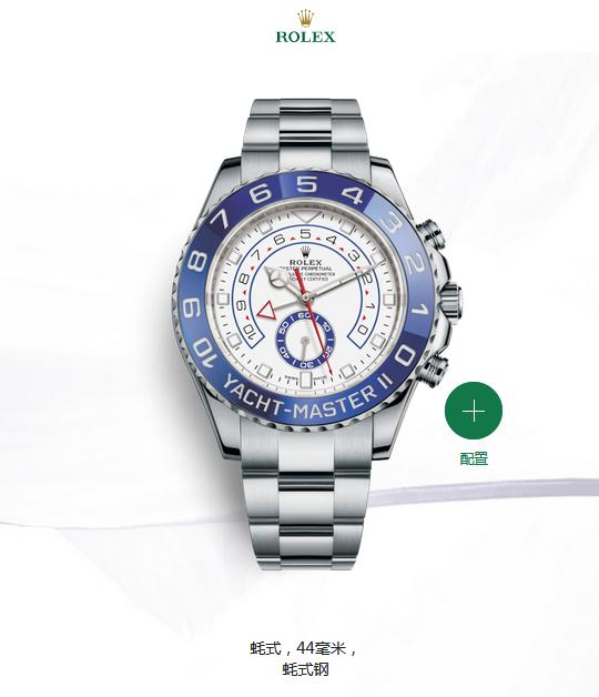 劳力士116680蚝式钢航海风格手表